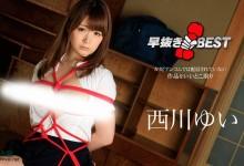 西川结衣(西川ゆい)个人评价最高的作品【022117-377】时长类型和演员