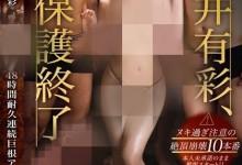 藤井有彩(ふじいありさ)个人评价最高的作品【ABP-487】时长类型和演员
