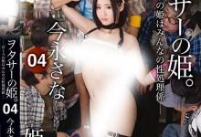 今永纱奈(今永さな)个人评价最高的作品【ABP-571】时长类型和演员