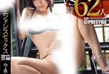 今永纱奈(今永さな)个人评价最高的作品【ABP-668】时长类型和演员
