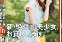 桥本凉(橋本涼)个人评价最高的作品【CHN-020】时长类型和演员
