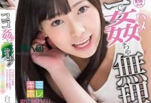白濑七海(白瀬ななみ)个人评价最高的作品【KMHR-034】时长类型和演员