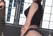 广濑里绪菜(広瀬りおな)个人评价最高的作品【MSFH-008】时长类型和演员