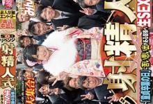 永井美雏(永井みひな)个人评价最高的作品【SDEN-027】时长类型和演员