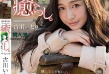 古川伊织(古川いおり)个人评价最高的作品【STAR-750】时长类型和演员