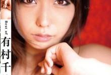 有村千佳(ありむら ちか)个人评价最高的作品【PSSD-291】时长类型和演员