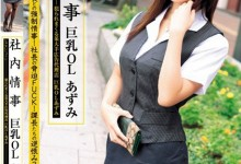 春咲梓美(春咲和津实)个人评价最高的作品【8JAG-054】时长类型和演员