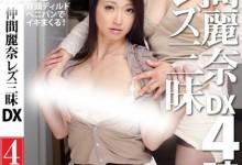 大槻响(大槻ひびき)个人评价最高的作品【CXAZ-022】时长类型和演员