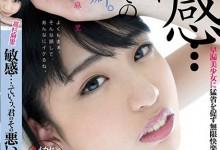 高杉麻里(たかすぎまり)个人评价最高的作品【DFE-030】时长类型和演员