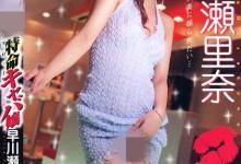 早川濑里奈(早川瀨裡奈、はやかわせりな)个人评价最高的作品【HODV-20336】时长类型和演员