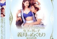 友田真希(ともだ まき)个人评价最高的作品【MIDV-003】时长类型和演员