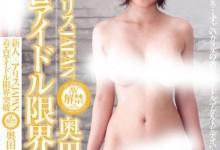 奥田咲(奥田咲)个人评价最高的作品【DV-1339】时长类型和演员