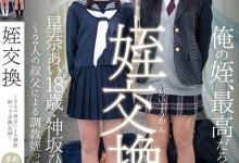 神坂雏乃(神坂ひなの)个人评价最高的作品【T28-530】时长类型和演员