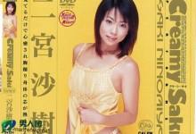 二宫沙树(にのみやさき)个人评价最高的作品【60XV-231】时长类型和演员