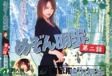 吉泽明步(あっきー)个人评价最高的作品【XV-360】时长类型和演员