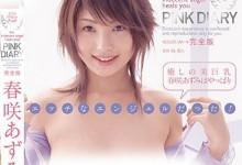 春咲梓美(春咲和津实)个人评价最高的作品【MILD-400】时长类型和演员