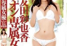 友田彩也香(ともだ あやか)个人评价最高的作品【MILD-964】时长类型和演员
