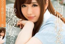 河北春菜(河北はるな)个人评价最高的作品【MKMP-109】时长类型和演员