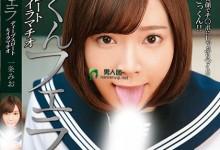 一条美绪(一条みお)个人评价最高的作品【MKMP-238】时长类型和演员