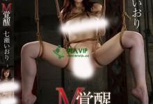 七濑伊织(七瀬いおり)个人评价最高的作品【MKMP-351】时长类型和演员