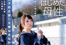 河北春菜(河北はるな)个人评价最高的作品【XRW-292】时长类型和演员