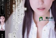 白木优子(白木優子)个人评价最高的作品【ADN-122】时长类型和演员