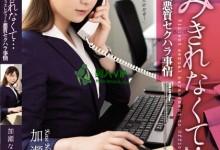 加濑七穗(加瀬ななほ)个人评价最高的作品【ATID-378】时长类型和演员