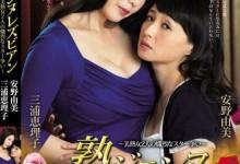 安野由美(あんのゆみ)个人评价最高的作品【BBAN-071】时长类型和演员