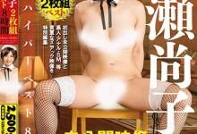赤瀬尚子(上島尚子)个人评价最高的作品【CEAD-346】时长类型和演员