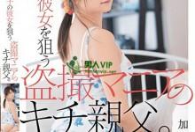 加濑七穗(加瀬ななほ)个人评价最高的作品【DASD-532】时长类型和演员