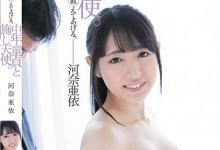 河奈亚依(河奈亜依)个人评价最高的作品【DASD-581】时长类型和演员