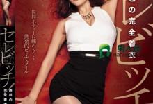 本田莉子(仲里纱羽)个人评价最高的作品【DPMX-003】时长类型和演员