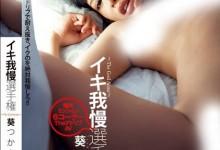 葵司(葵つかさ)个人评价最高的作品【DV-1478】时长类型和演员