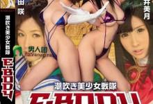 奥田咲(奥田咲)个人评价最高的作品【EBOD-280】时长类型和演员