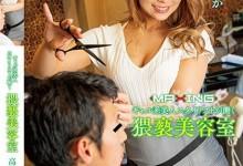 高美春香(高崎萌)个人评价最高的作品【MXGS-1138】时长类型和演员