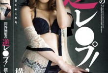 横山美雪(よこやま みゆき)个人评价最高的作品【MXGS-464】时长类型和演员