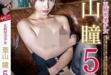 叶山瞳(中川美铃)个人评价最高的作品【MXSPS-430】时长类型和演员