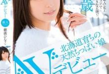 穗波雏子(穂波ひなこ)个人评价最高的作品【SAMA-971】时长类型和演员