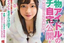 咲坂花恋(船生月音)个人评价最高的作品【LOVE-333】时长类型和演员