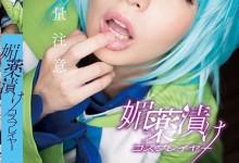 麻里梨夏(成海うるみ)个人评价最高的作品【DIY-099】时长类型和演员
