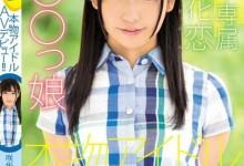 咲坂花恋(船生月音)个人评价最高的作品【HND-343】时长类型和演员