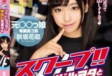 咲坂花恋(船生月音)个人评价最高的作品【HND-360】时长类型和演员