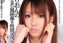 初美理音(初美りおん)个人评价最高的作品【IDBD-211】时长类型和演员