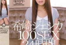 希崎杰西卡(希崎ジェシカ)个人评价最高的作品【IDBD-385】时长类型和演员