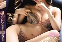 枫花恋(枫カレン)个人评价最高的作品【IDBD-841】时长类型和演员