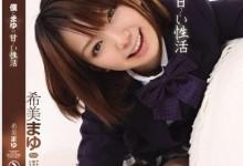 希美真由(希美まゆ)个人评价最高的作品【IPTD-589】时长类型和演员