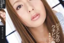 希崎杰西卡(希崎ジェシカ)个人评价最高的作品【IPTD-750】时长类型和演员
