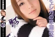 希崎杰西卡(希崎ジェシカ)个人评价最高的作品【IPTD-878】时长类型和演员