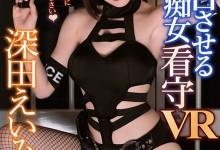 枫花恋(枫カレン)个人评价最高的作品【IPVR-055】时长类型和演员