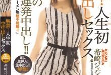 希崎杰西卡(希崎ジェシカ)个人评价最高的作品【IPX-121】时长类型和演员